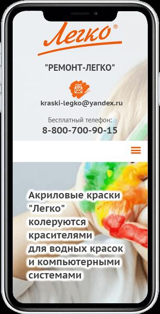 Мобильная версия Легко